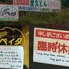 屋久島カレー事情 第81回 優しい笑顔のジャパニーズカレー 安房 オアシス