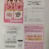【6/30】純烈×50の恵キャンペーン【レシ/はがき*web】