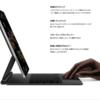 【新型iPad pro】ブロガーにとって最高のデバイスになる