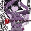 明日7月22日(土曜日)発売のコミックス