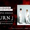 【NEWS】27thシングル「BURN」