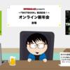 本日21:00〜 オンライン新年会の会場はこちら!