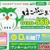 【茨城県】安いおすすめの格安引越し業者BEST6