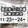 西沢手づくり市場開催日決定☆