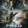 """「アウトポスト」(2020)""""こんな馬鹿なところに!""""というアウトポストだから見る価値のある戦争映画!"""