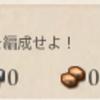 【新任務】精鋭!八駆第一小隊!