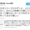 超個人的「Voicy」のおススメチャンネル!