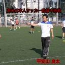 南米日本人サッカー監督の挑戦