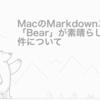 MacのMarkdownエディタ「Bear」が素晴らしい件について