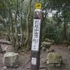 御影→打越山→横池→風吹岩→保久良梅林→岡本