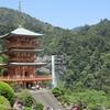 第43歩:熊野詣で