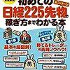 【書評】先物の基本を学べる『初めての日経225先物(ミニ&ラージ)で稼ぎ方までわかる本: 稼ぐ投資』