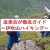 【ツベルクリンWalker】添乗員が徹底ガイド〜伊吹山ハイキング(滋賀県)~