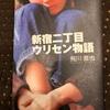 『新宿二丁目ウリセン物語』