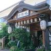 青森市 浅虫温泉の歴史と温泉街をご紹介!♨️