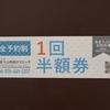 内覧会 10/13開催