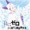 「Re:ゼロから始める異世界生活 Memory Snow」渡邊政治