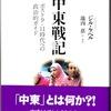 女子学生イスラーム教徒(ムスリマ)の肉感性