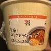 旨辛!ユッケジャンスープ
