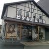 【多摩地区】日野市の豆腐や三河屋万願寺店がいい感じ!!!