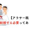 【アラサー既婚】結婚する必要性について