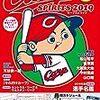 今日のカープ本:『球団承認 Carp SPIRITS【カープスピリッツ】 2019 (タツミムック) 』