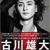 古川雄大の「30th ANNIVERSARY BOOK Free&Easy(単行本)」が予約受付中のショップはこちら!