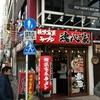 魂心家で横浜家系ラーメンを食べたけどあれっ?ここ美味い
