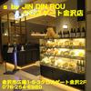 鼎's by JIN DIN ROUクロスゲート金沢店〜2020年9月のグルメその4〜