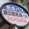 園田競馬場行き