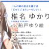 【ハチナイペディア】椎名ゆかりのプロフィールー八月のシンデレラナイン