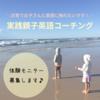 【モニター募集!】親子英語コーチング体験