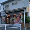 【中華料理】稲毛区作草部のチャイナ厨房に行ってきました!