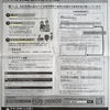 新型コロナウイルス感染症対策特別定額給付金(10万円)手続き方法