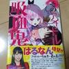 男が読んでも面白かった押しアイドル漫画「そのアイドル吸血鬼につき」七都サマコ【感想】