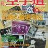 雑誌『月刊空手道1994年10月号』(福昌堂)