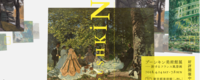 【プーシキン美術館展】印象派画家が描くフランス風景画