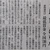 韓国の轍を踏む「立憲民主党」と違反常習の「日本共産党」