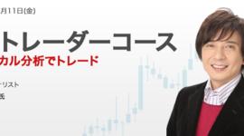 【終了しました】きょう開催 FXオンラインセミナー「FXトレーダーコース テクニカル分析でトレード」講師:川口一晃 氏