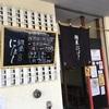 間借りラーメン 麺屋にほし☆☆@白石区 2020ラーメン#67 新規開拓#23