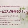 「ドリームコスメを作ろう!」コスメ作りを学ぶセミナーに参加してきました。
