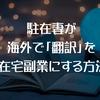 海外駐在妻が在宅副業で「翻訳」を仕事にする方法【アメリカ赴任・妻・働く】