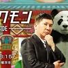 "NHK探検バクモン 日比谷高校""生きる力""の授業"