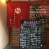 『更に番外編』香川県高松市 藤川 烏賊ゲソ天丼定食