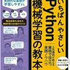 「いちばんやさしいPython機械学習の教本」発売記念、コラボレーション問題リリース!
