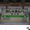 変わりゆく北海道の鉄路を記録する旅 5日目⑤ 「山線」乗り鉄旅 その5
