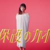 過保護のカホコ第9話 ばあば死す!号泣回!!このドラマには大切な事が詰まっている!次回最終回!もっと見ていたいよ〜。