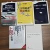 本5冊無料でプレゼント!(3025冊目)