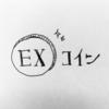 【期待】ビットコインを超える安全性のEXコインを買ってみた。