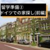 【留学準備②】ドイツでの家探し(前編)シェアハウスの種類など!